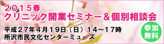 2015春クリニック開業セミナー&相談会
